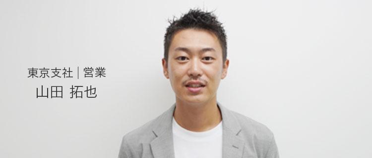 営業:山田拓也
